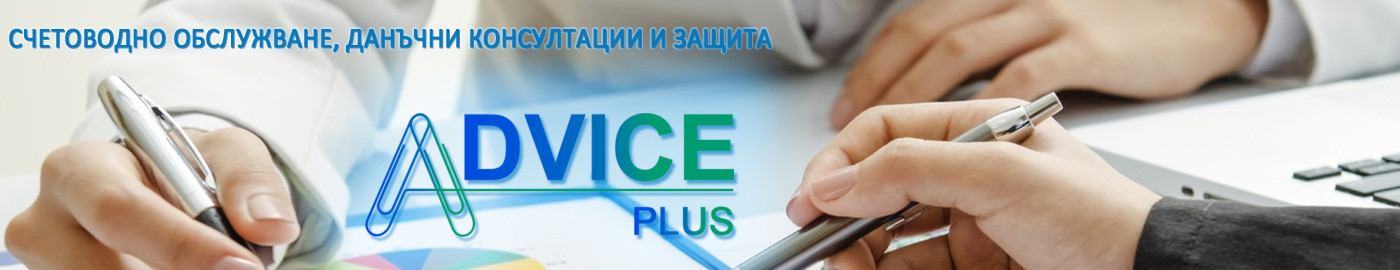 Advice Plus Ltd
